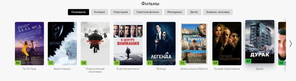 Яндекс фильмы